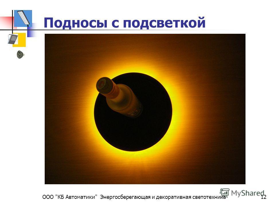 ООО КБ Автоматики Энергосберегающая и декоративная светотехника12 Подносы с подсветкой