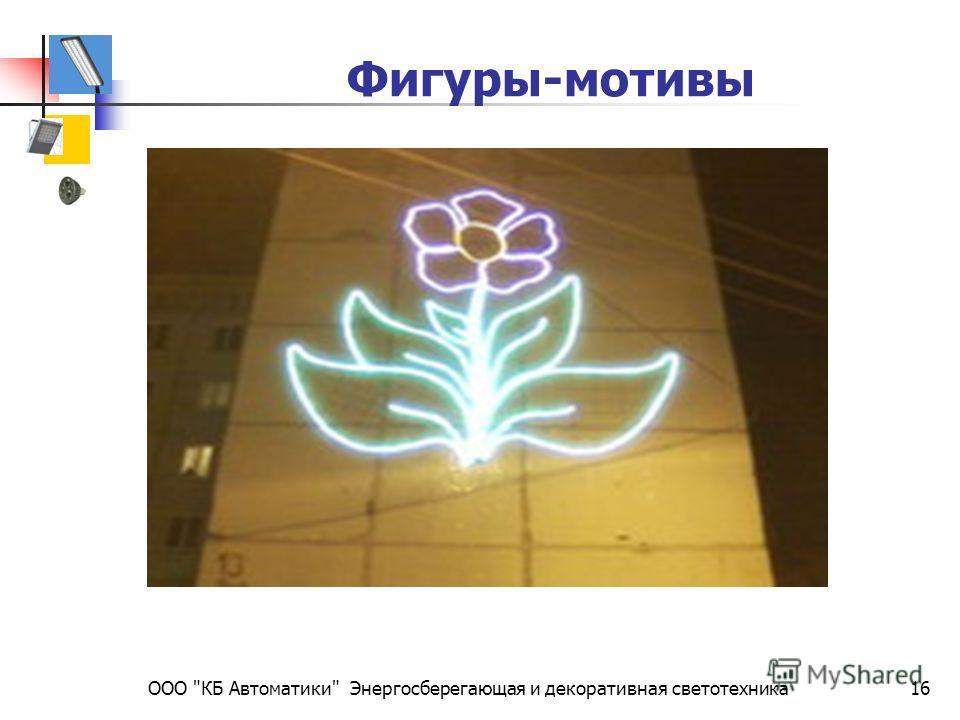 ООО КБ Автоматики Энергосберегающая и декоративная светотехника16 Фигуры-мотивы