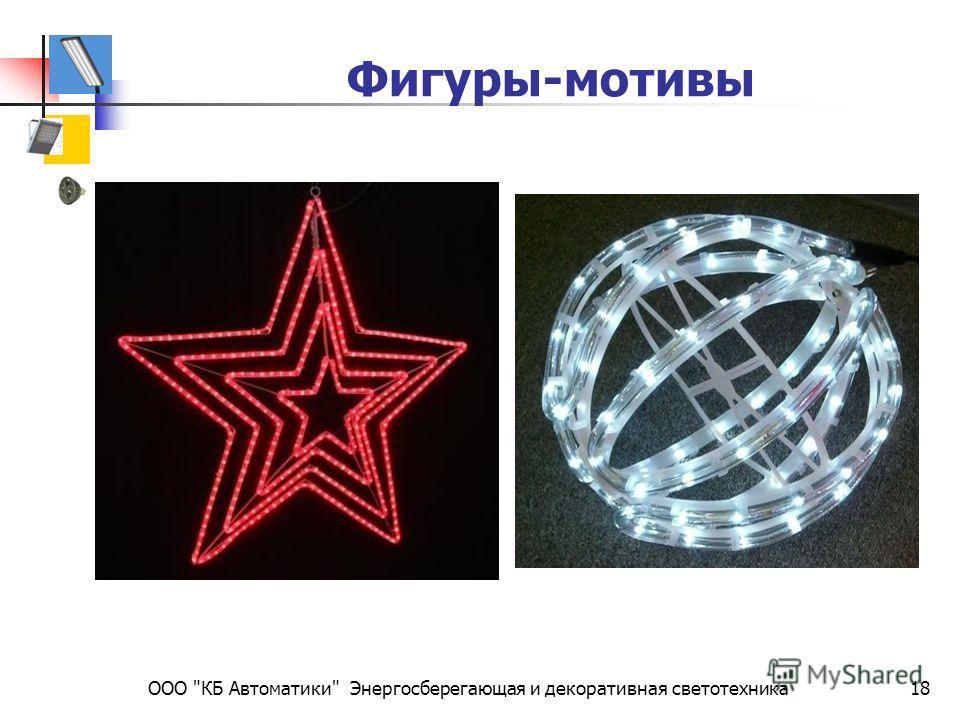 ООО КБ Автоматики Энергосберегающая и декоративная светотехника18 Фигуры-мотивы