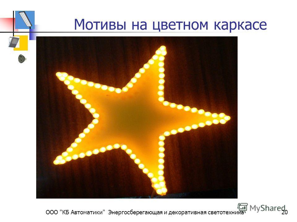 ООО КБ Автоматики Энергосберегающая и декоративная светотехника20 Мотивы на цветном каркасе