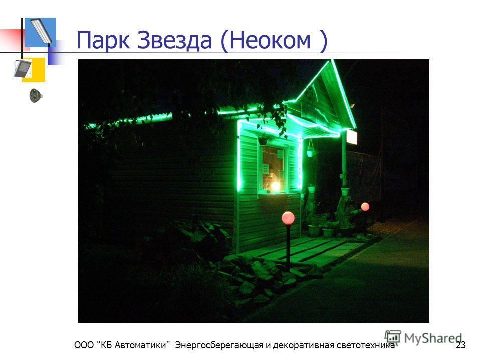 ООО КБ Автоматики Энергосберегающая и декоративная светотехника23 Парк Звезда (Неоком )