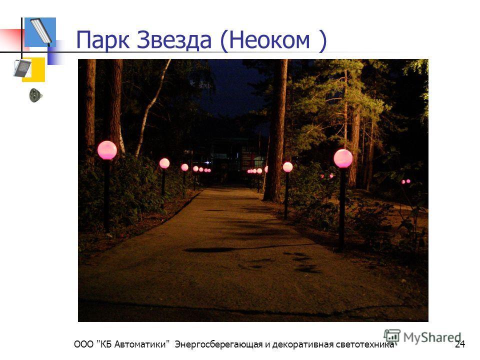ООО КБ Автоматики Энергосберегающая и декоративная светотехника24 Парк Звезда (Неоком )