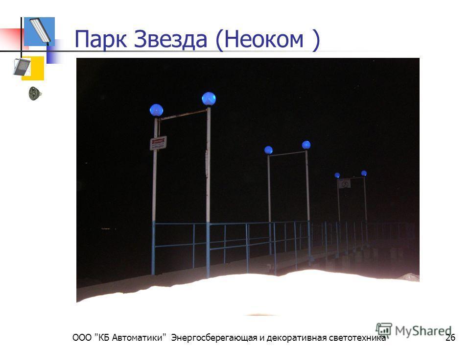 ООО КБ Автоматики Энергосберегающая и декоративная светотехника26 Парк Звезда (Неоком )
