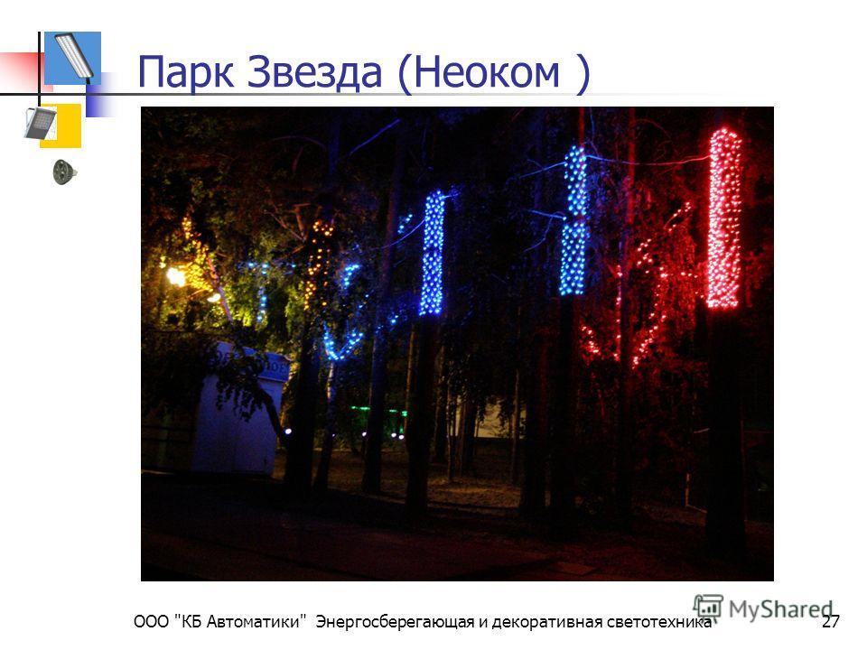 ООО КБ Автоматики Энергосберегающая и декоративная светотехника27 Парк Звезда (Неоком )
