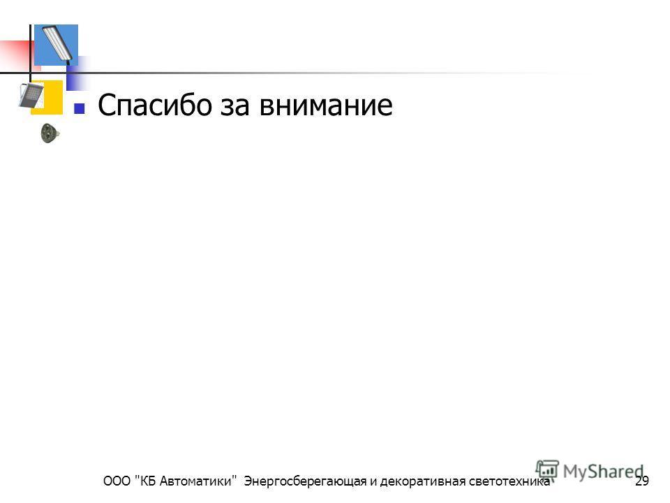 ООО КБ Автоматики Энергосберегающая и декоративная светотехника29 Спасибо за внимание