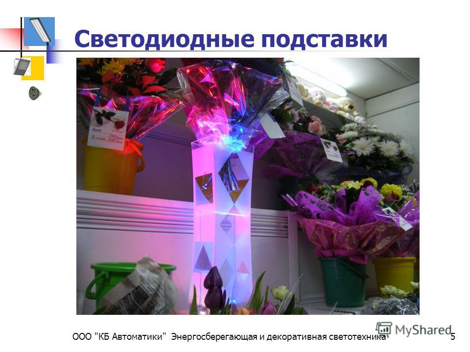ООО КБ Автоматики Энергосберегающая и декоративная светотехника5 Светодиодные подставки
