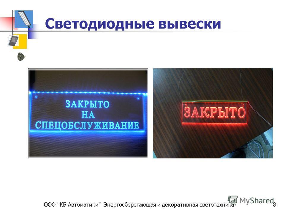 ООО КБ Автоматики Энергосберегающая и декоративная светотехника8 Светодиодные вывески