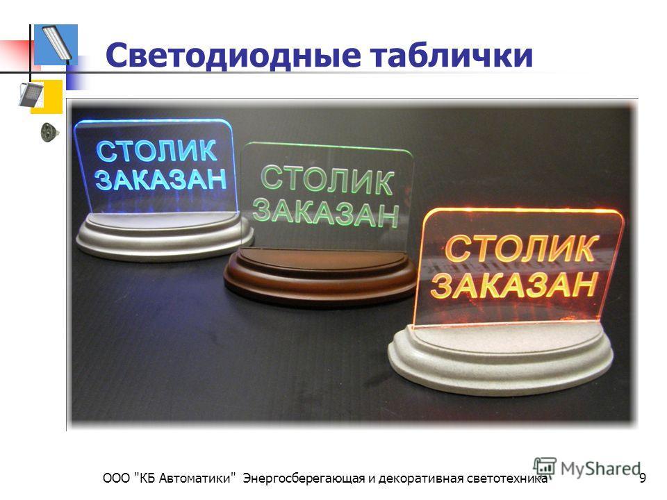 ООО КБ Автоматики Энергосберегающая и декоративная светотехника9 Светодиодные таблички
