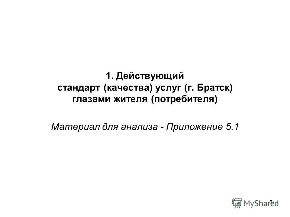 3 1. Действующий стандарт (качества) услуг (г. Братск) глазами жителя (потребителя) Материал для анализа - Приложение 5.1