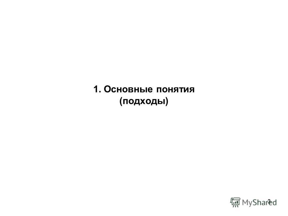 3 1. Основные понятия (подходы)