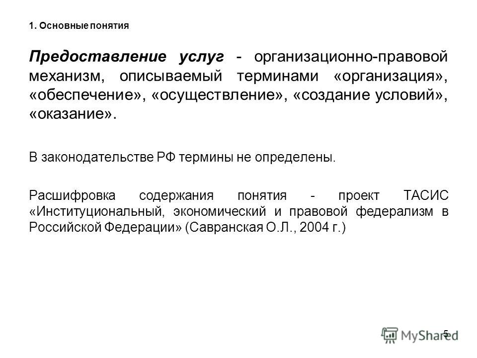 5 Предоставление услуг - организационно-правовой механизм, описываемый терминами «организация», «обеспечение», «осуществление», «создание условий», «оказание». В законодательстве РФ термины не определены. Расшифровка содержания понятия - проект ТАСИС