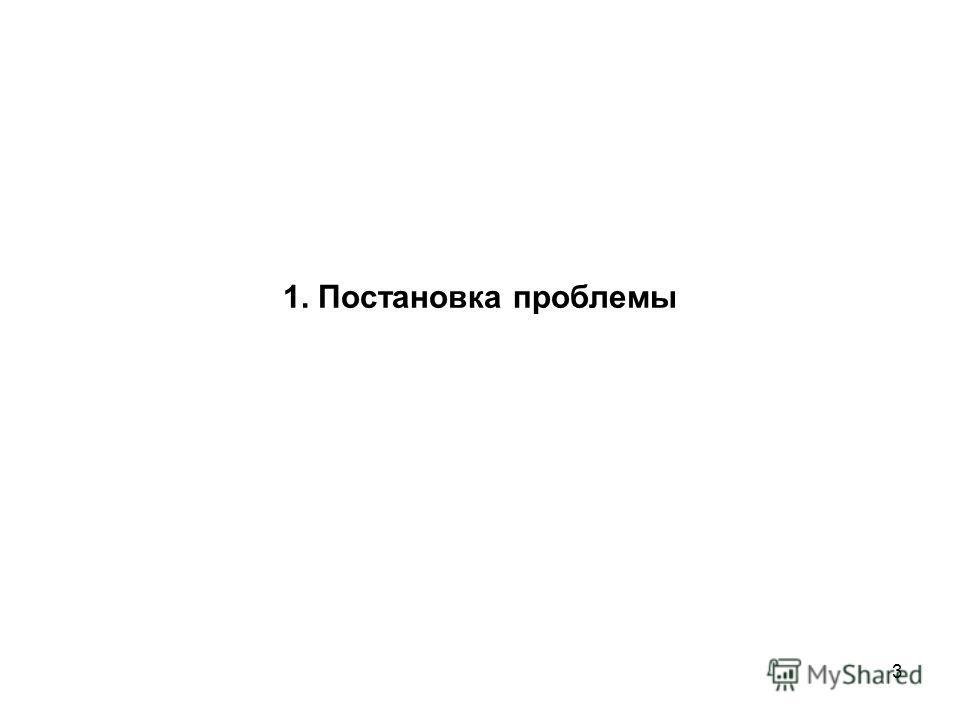 3 1. Постановка проблемы