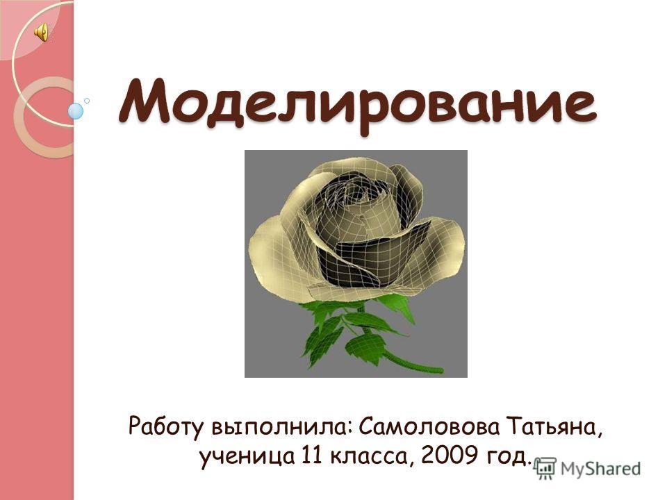 Работу выполнила: Самоловова Татьяна, ученица 11 класса, 2009 год.
