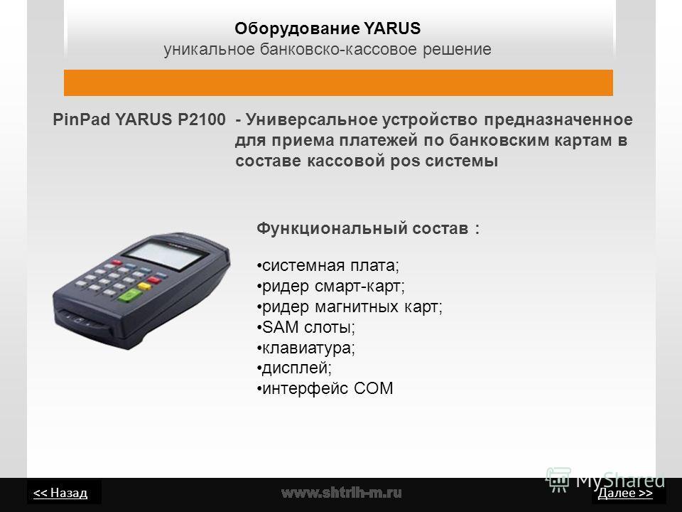 > Оборудование YARUS уникальное банковско-кассовое решение PinPad YARUS P2100- Универсальное устройство предназначенное для приема платежей по банковским картам в составе кассовой pos системы системная плата; ридер смарт-карт; ридер магнитных карт; S