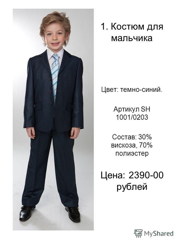 1. Костюм для мальчика Цвет: темно-синий. Артикул SH 1001/0203 Состав: 30% вискоза, 70% полиэстер Цена: 2390-00 рублей