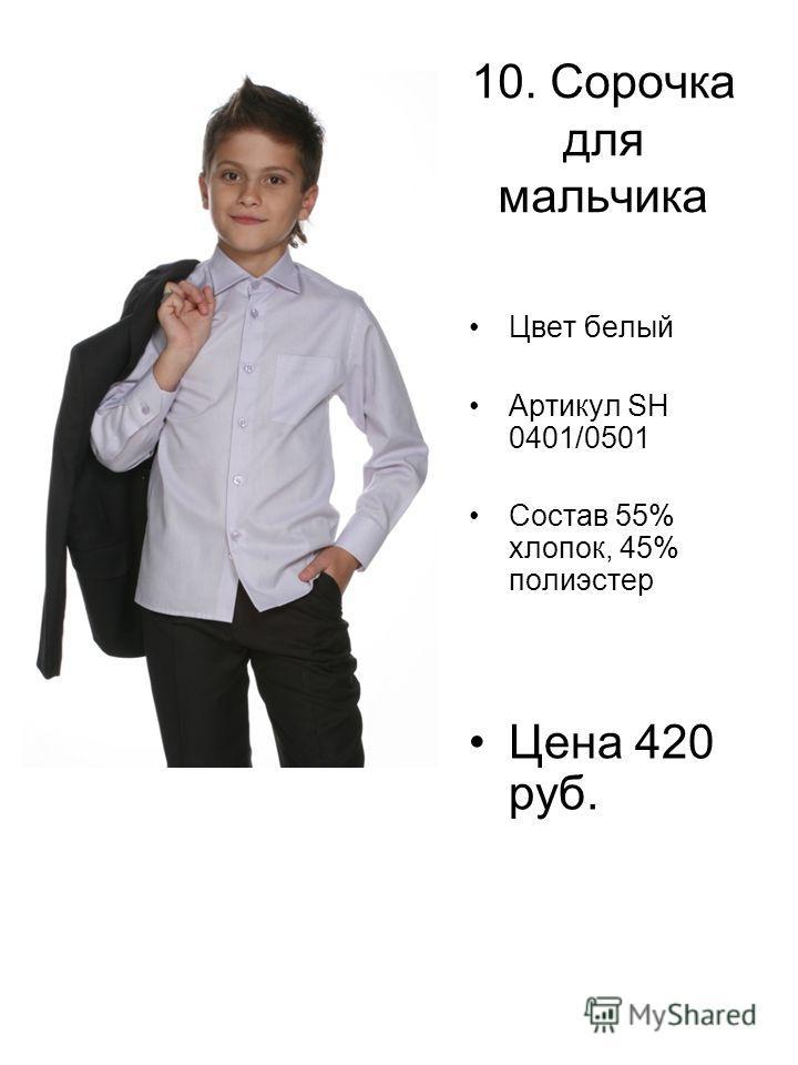 10. Сорочка для мальчика Цвет белый Артикул SH 0401/0501 Состав 55% хлопок, 45% полиэстер Цена 420 руб.