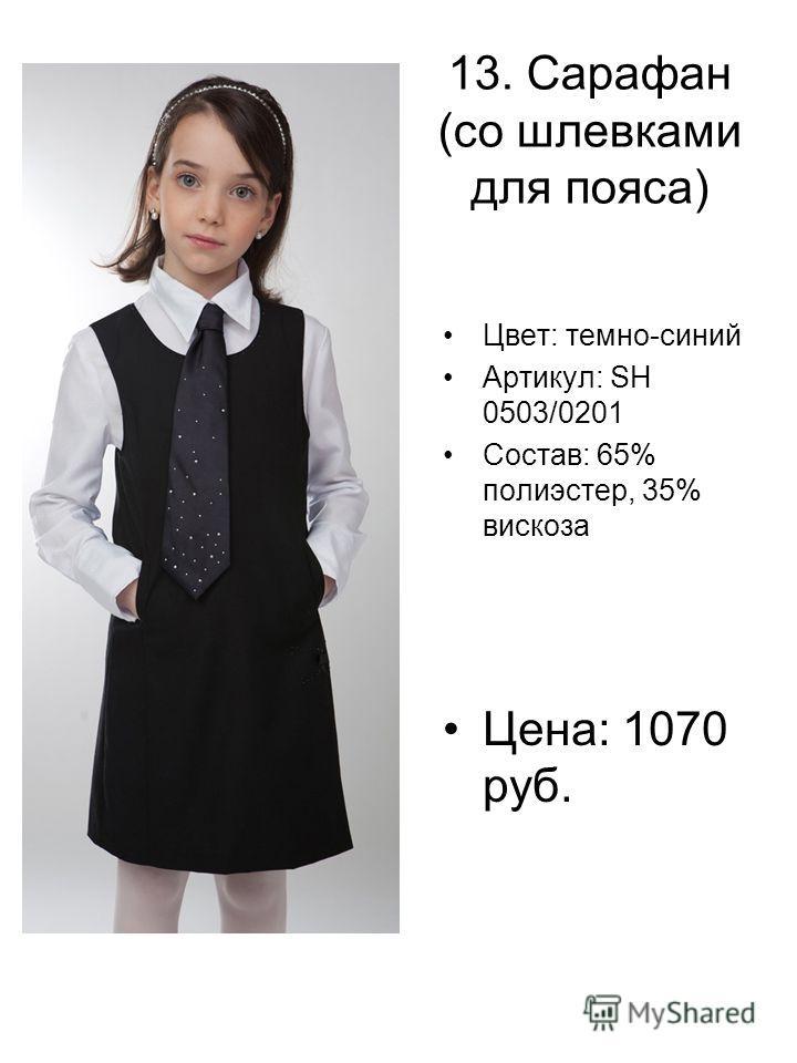13. Сарафан (со шлевками для пояса) Цвет: темно-синий Артикул: SH 0503/0201 Состав: 65% полиэстер, 35% вискоза Цена: 1070 руб.
