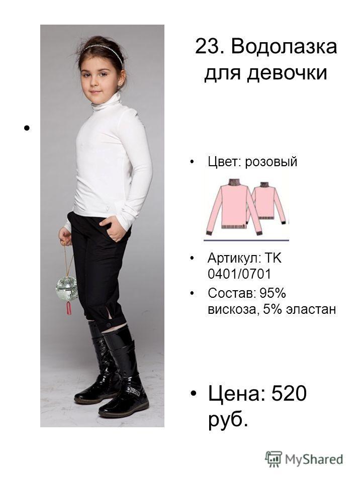 23. Водолазка для девочки Цвет: розовый Артикул: TK 0401/0701 Состав: 95% вискоза, 5% эластан Цена: 520 руб.