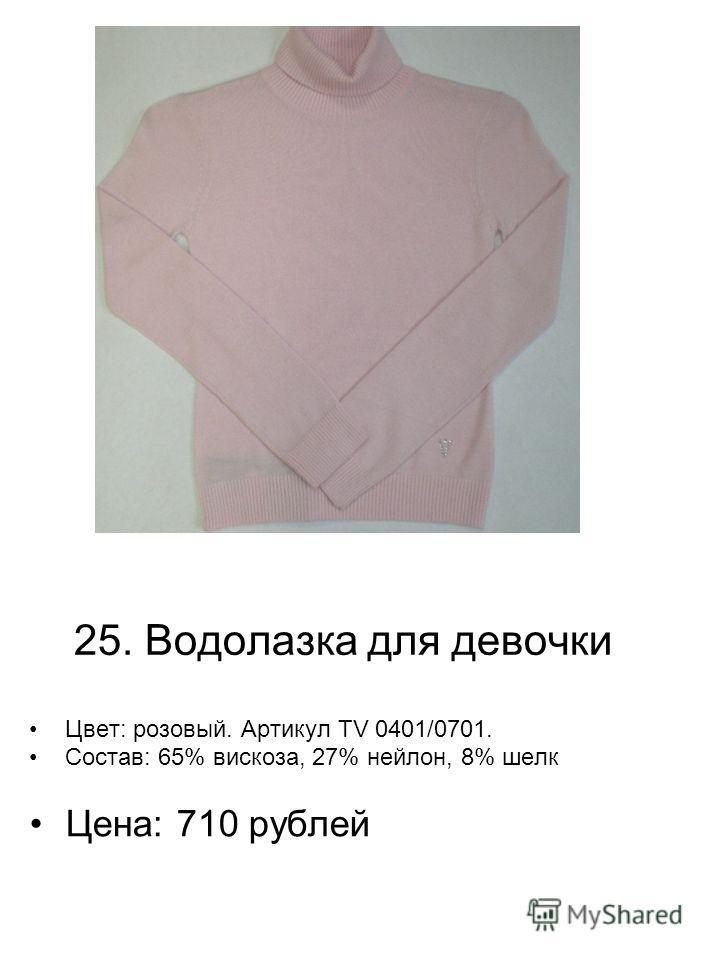 25. Водолазка для девочки Цвет: розовый. Артикул TV 0401/0701. Состав: 65% вискоза, 27% нейлон, 8% шелк Цена: 710 рублей