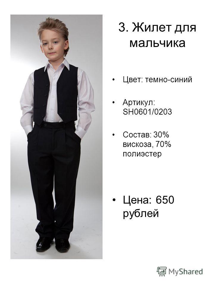 3. Жилет для мальчика Цвет: темно-синий Артикул: SH0601/0203 Состав: 30% вискоза, 70% полиэстер Цена: 650 рублей
