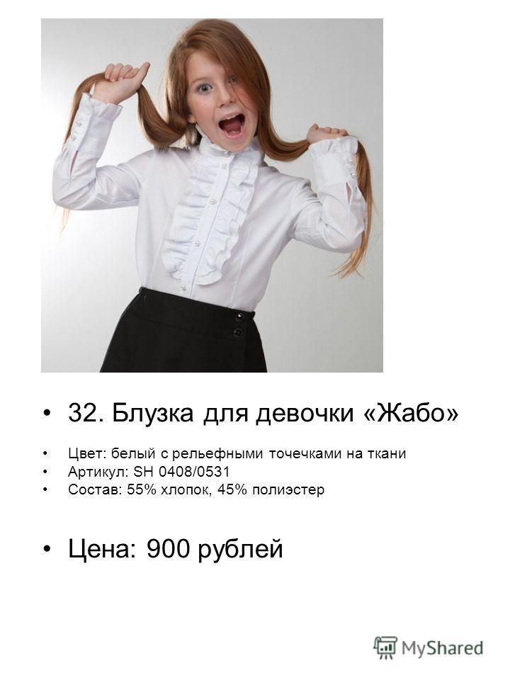 32. Блузка для девочки «Жабо» Цвет: белый с рельефными точечками на ткани Артикул: SH 0408/0531 Состав: 55% хлопок, 45% полиэстер Цена: 900 рублей
