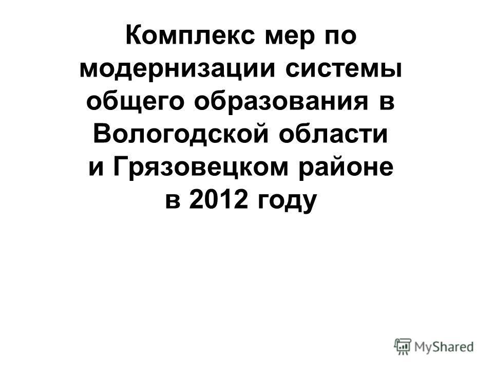 Комплекс мер по модернизации системы общего образования в Вологодской области и Грязовецком районе в 2012 году