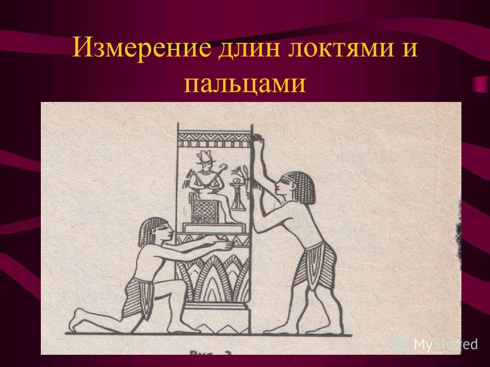 Локоть Как мера длины на Руси встречается с 19 века.Расстояние колебалось от 38 см. до 48 см.
