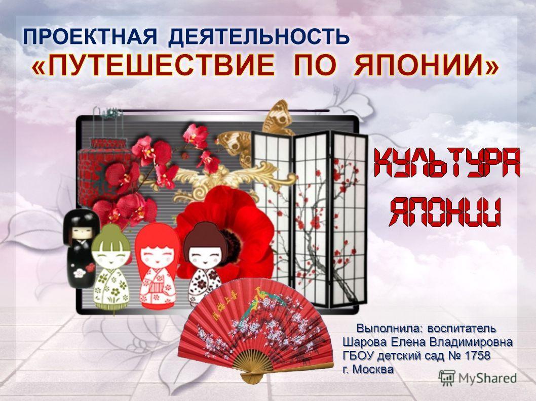 Выполнила: воспитатель Шарова Елена Владимировна ГБОУ детский сад 1758 г. Москва