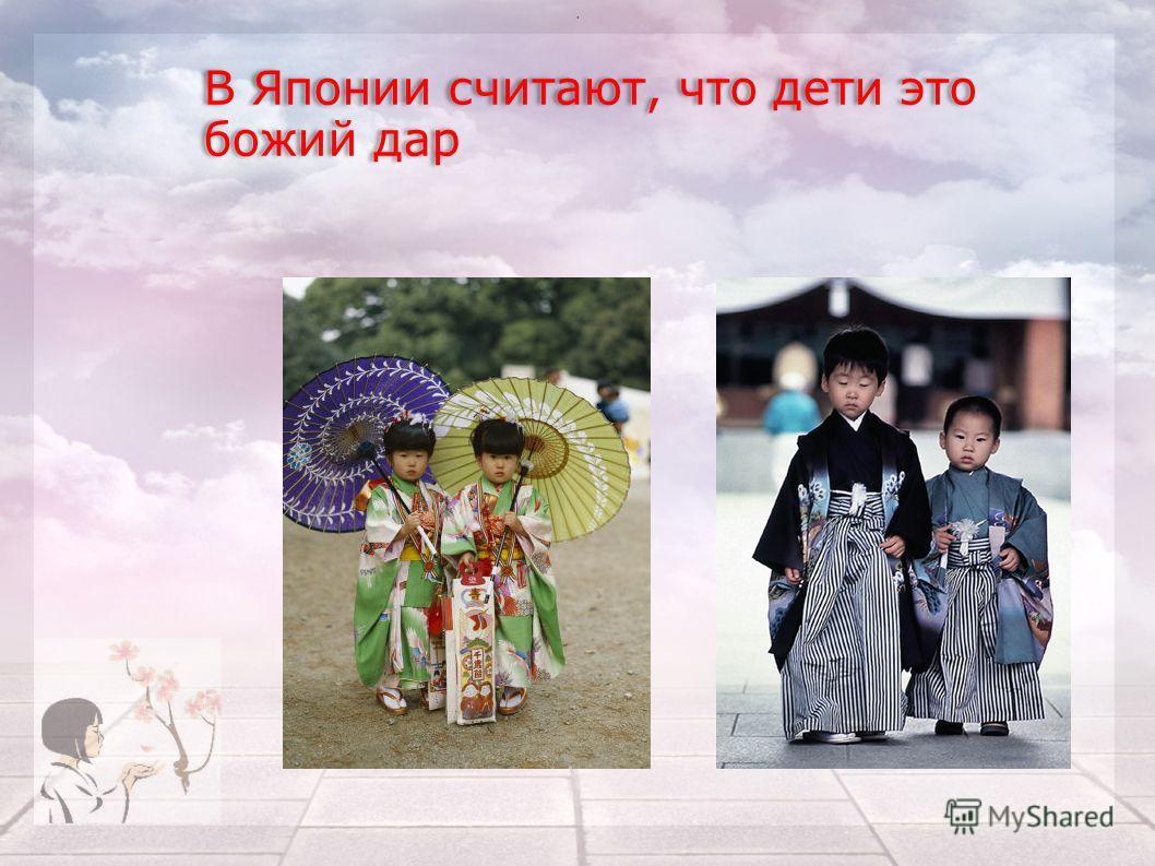 . В Японии считают, что дети это божий дар