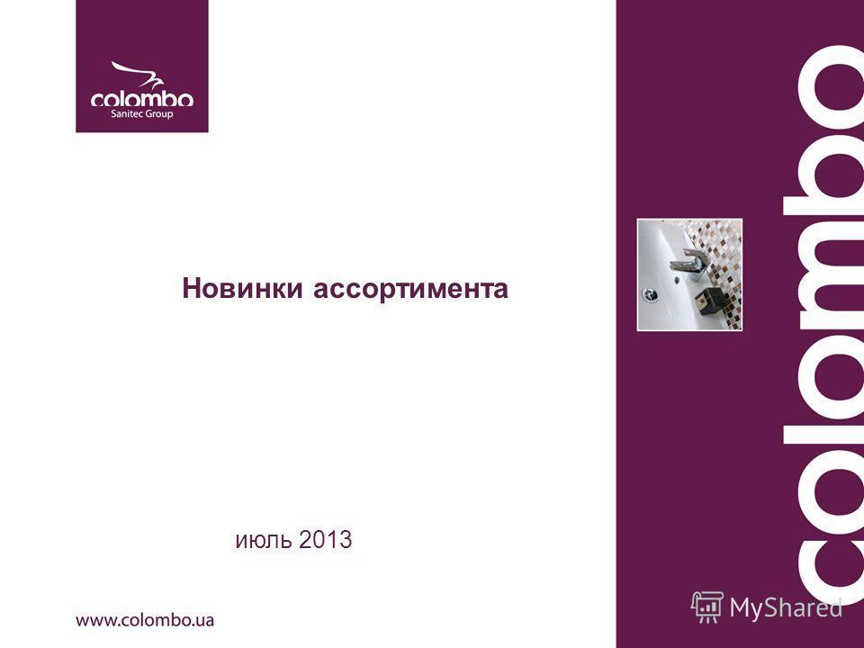 Новинки ассортимента июль 2013