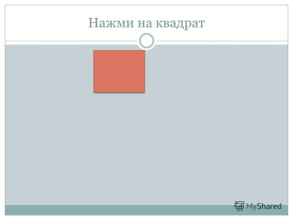 Нажми на квадрат