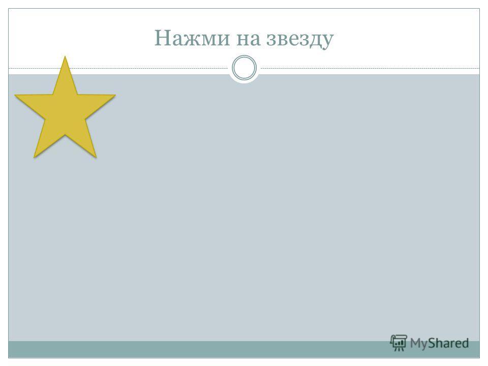 Нажми на звезду