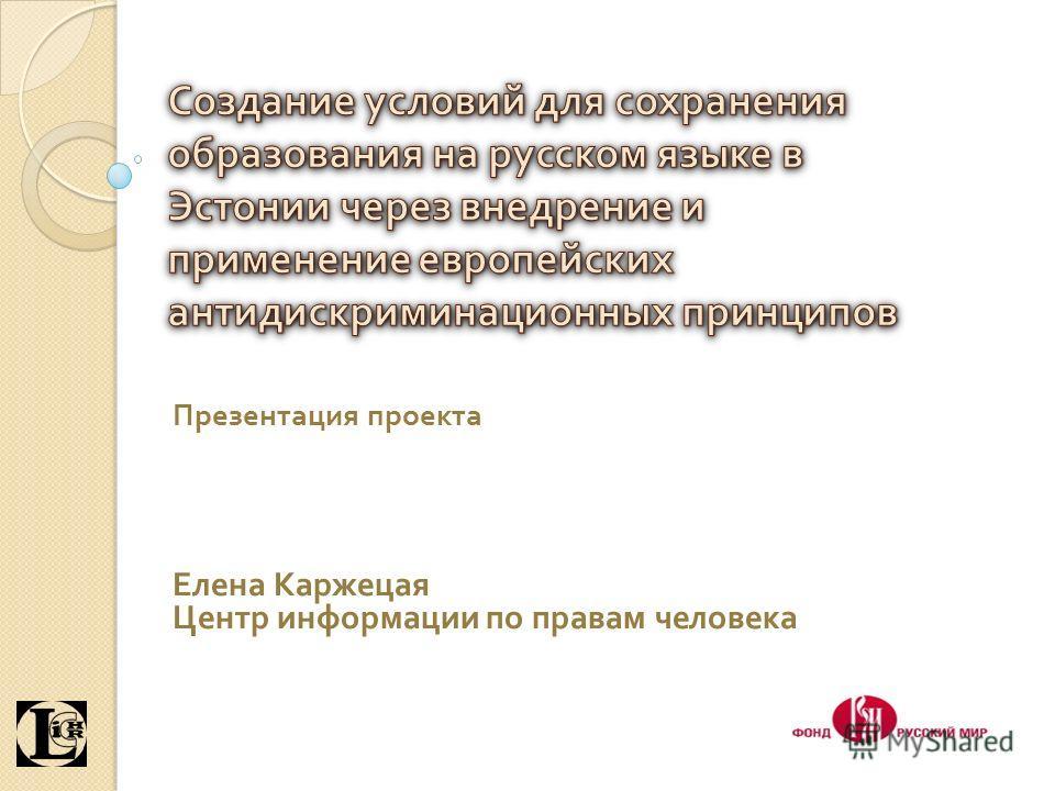 Презентация проекта Елена Каржецая Центр информации по правам человека
