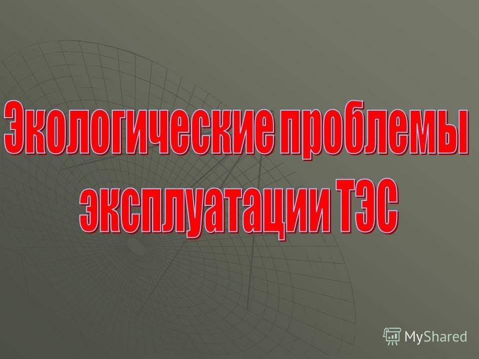Презентация Топливно Энергетический Комплекс 10 Класс