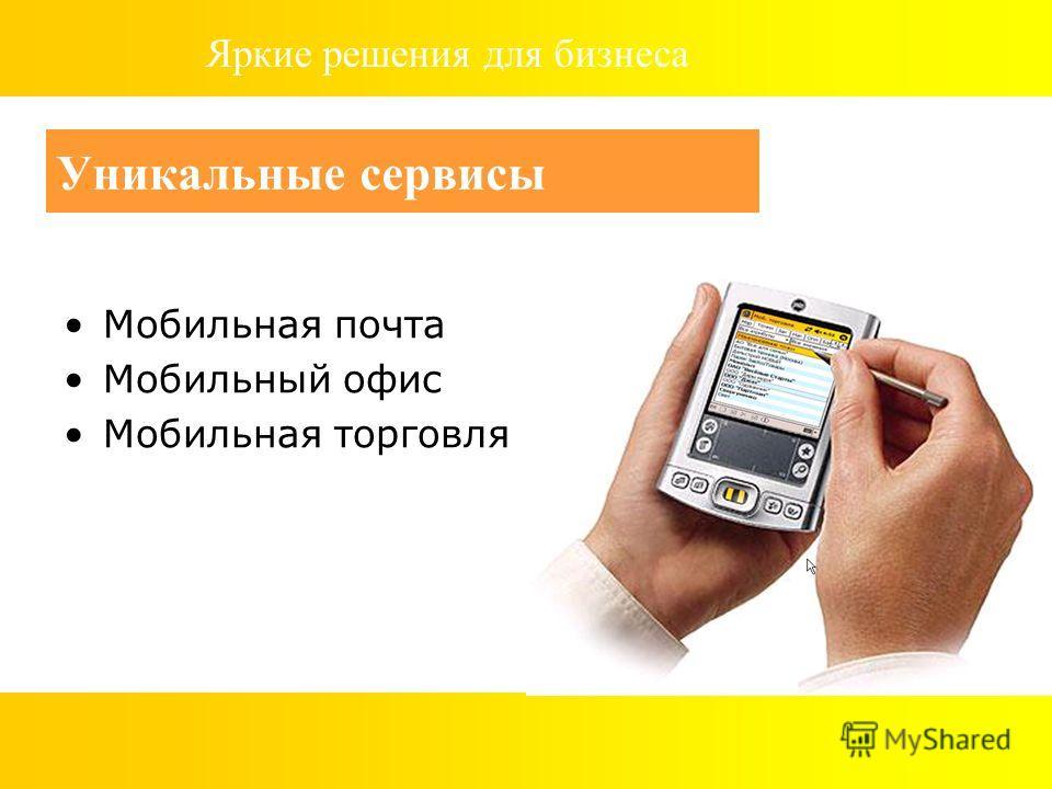Уникальные сервисы Мобильная почта Мобильный офис Мобильная торговля Яркие решения для бизнеса