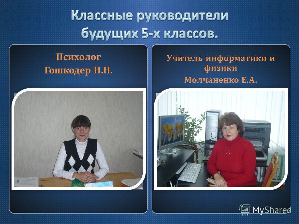 Психолог Гошкодер Н.Н. Учитель информатики и физики Молчаненко Е.А.