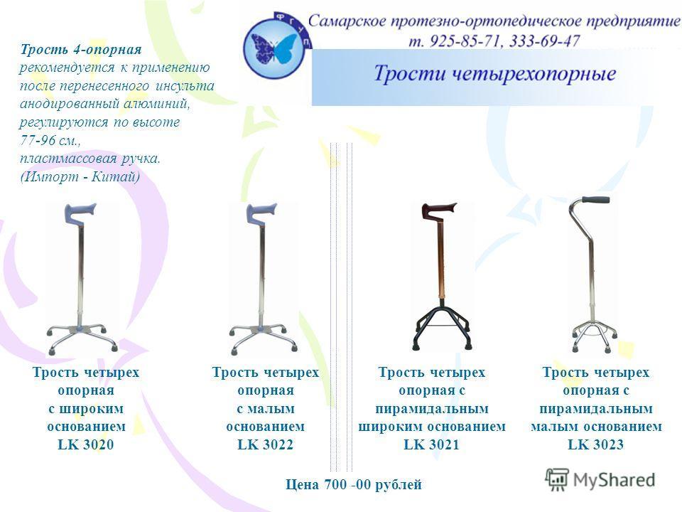 Трос ть чет ыре х опо рна я Трость 4-опорная рекомендуется к применению после перенесенного инсульта анодированный алюминий, регулируются по высоте 77-96 см., пластмассовая ручка. (Импорт - Китай) Трость четырех опорная с широким основанием LK 3020 Т