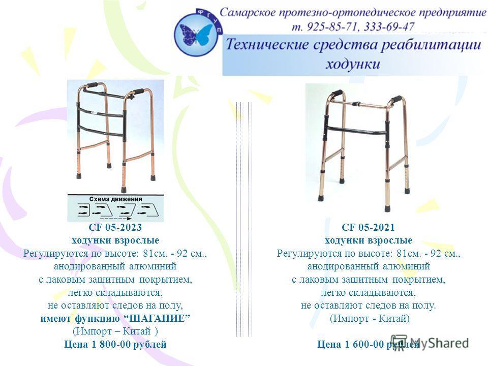 Ходунки взрослые шагающие CF 05-2023 ходунки взрослые Регулируются по высоте: 81см. - 92 см., анодированный алюминий с лаковым защитным покрытием, легко складываются, не оставляют следов на полу, имеют функцию ШАГАНИЕ (Импорт – Китай ) Цена 1 800-00