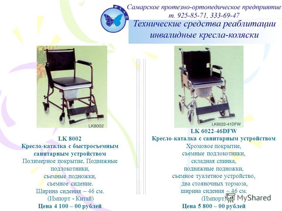 Кресло- каталка с санитарн ым устройст вом LK 6022-46DFW Кресло-каталка с санитарным устройством Хромовое покрытие, съемные подлокотники, складная спинка, подвижные подножки, съемное туалетное устройство, два стояночных тормоза, ширина сидения – 46 с