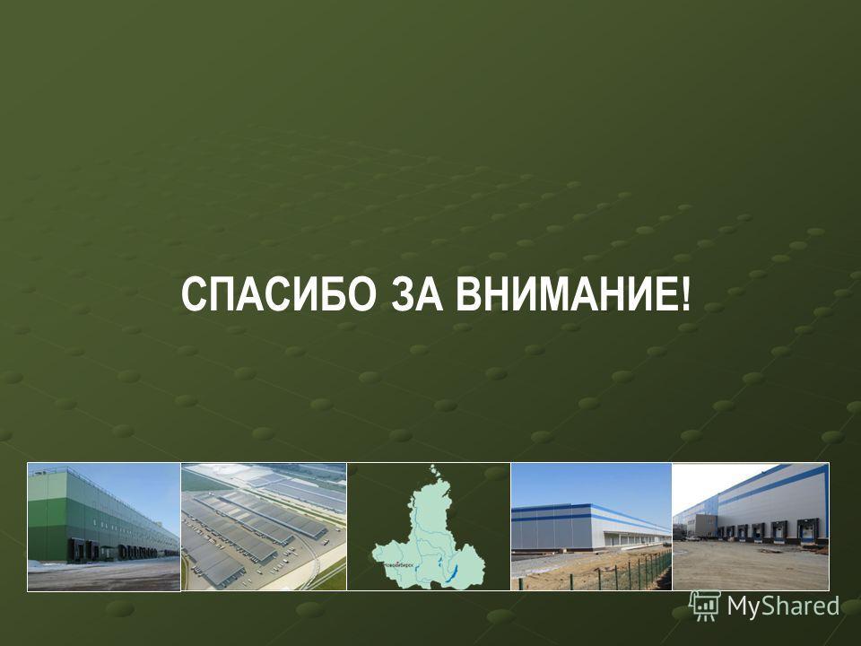 ПЛОЩАДЬ ЗЕМЕЛЬНОГО УЧАСТКА 2000 га ИНВЕСТИЦИИ 93 млрд. рублей НАЛОГОВЫЙ ЭФФЕКТ ОТ РЕАЛИЗАЦИИ ПРОЕКТА (В БЮДЖЕТ ОБЛАСТИ) 5 млрд. рублей в год ЧИСЛЕННОСТЬ РАБОТАЮЩИХ 35 000 человек ВЛОЖЕНИЯ В ИНФРАСТРУКТУРУ 15 млрд. рублей ПЕРСПЕКТИВЫ ПРОЕКТА ДО 2025 Г