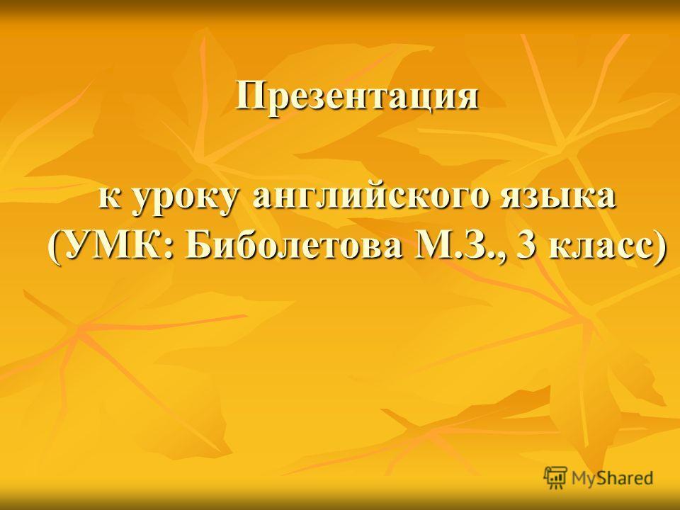 Презентация к уроку английского языка (УМК: Биболетова М.З., 3 класс)