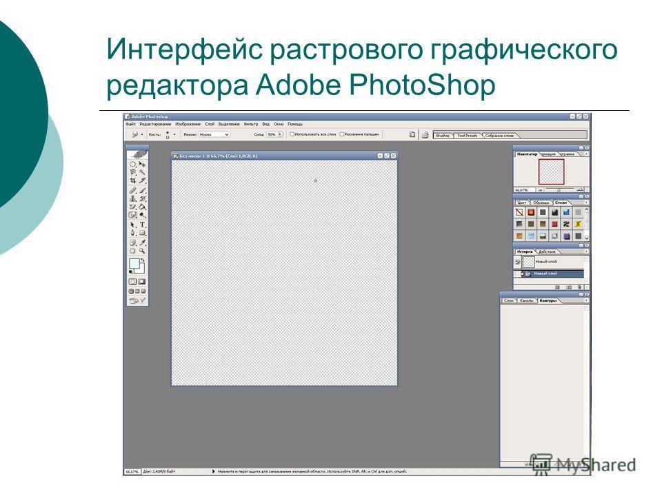 Интерфейс растрового графического редактора Adobe PhotoShop