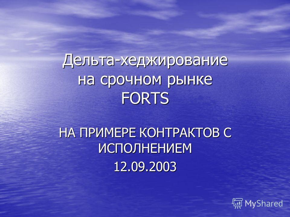 Дельта-хеджирование на срочном рынке FORTS НА ПРИМЕРЕ КОНТРАКТОВ С ИСПОЛНЕНИЕМ 12.09.2003