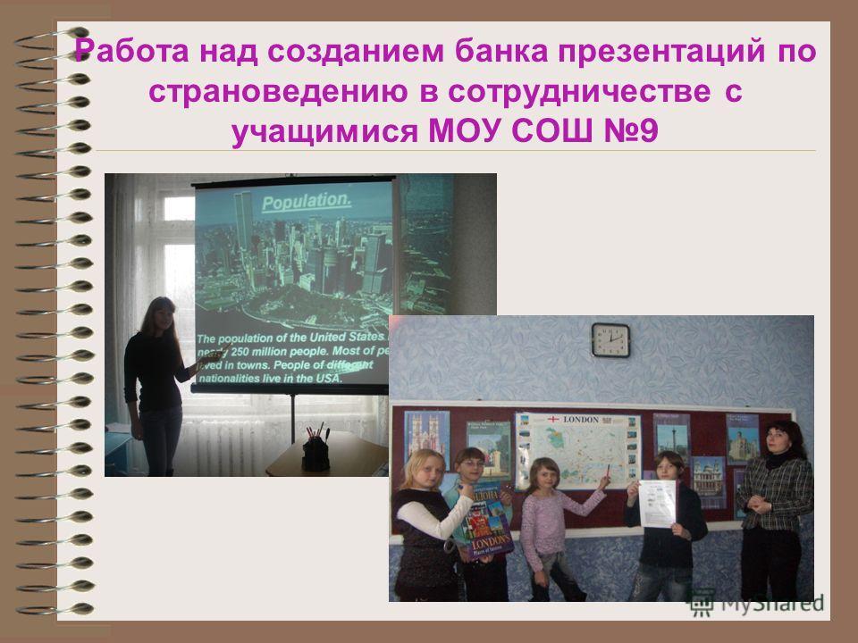Работа над созданием банка презентаций по страноведению в сотрудничестве с учащимися МОУ СОШ 9