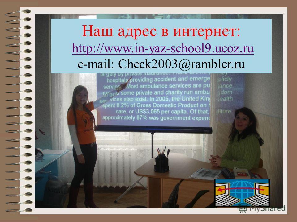 Наш адрес в интернет: http://www.in-уаz-school9.ucoz.ru e-mail: Check2003@rambler.ruhttp://www.in-уаz-school9.ucoz.ru