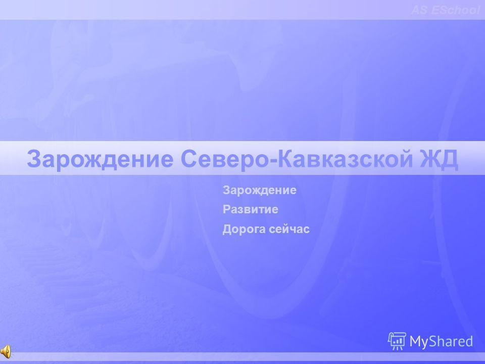 AS ESchool Зарождение Северо-Кавказской ЖД Зарождение Развитие Дорога сейчас