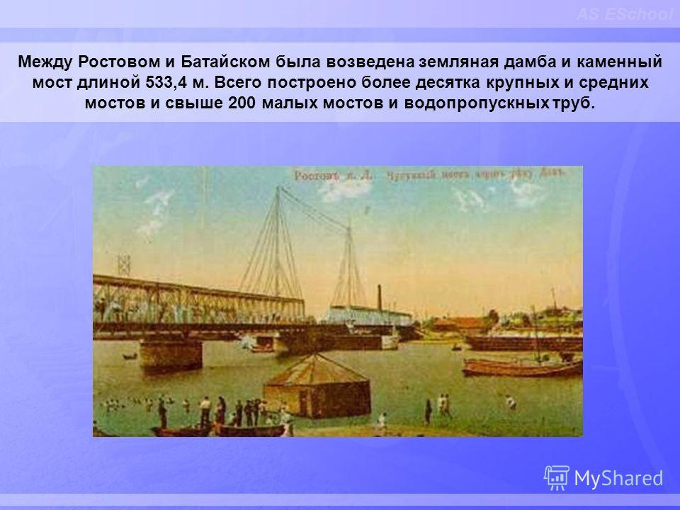 AS ESchool Между Ростовом и Батайском была возведена земляная дамба и каменный мост длиной 533,4 м. Всего построено более десятка крупных и средних мостов и свыше 200 малых мостов и водопропускных труб.