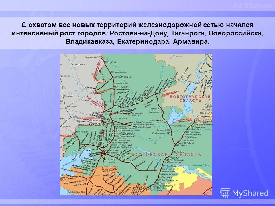 AS ESchool С охватом все новых территорий железнодорожной сетью начался интенсивный рост городов: Ростова-на-Дону, Таганрога, Новороссийска, Владикавказа, Екатеринодара, Армавира.