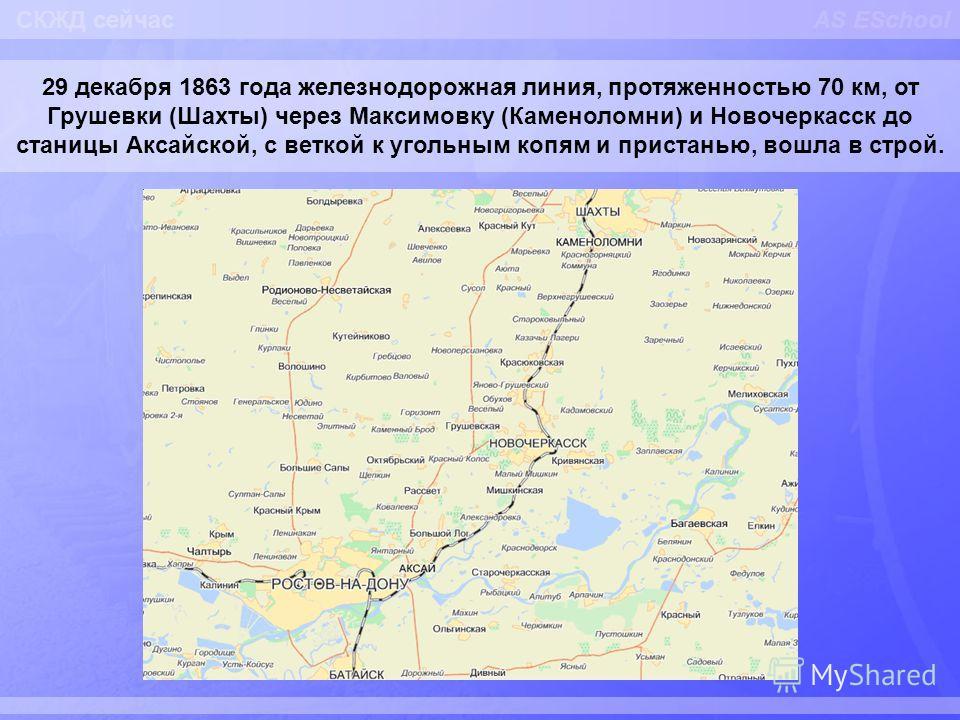 AS ESchool 29 декабря 1863 года железнодорожная линия, протяженностью 70 км, от Грушевки (Шахты) через Максимовку (Каменоломни) и Новочеркасск до станицы Аксайской, с веткой к угольным копям и пристанью, вошла в строй. СКЖД сейчас