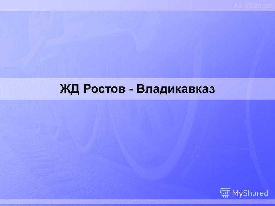 AS ESchool ЖД Ростов - Владикавказ